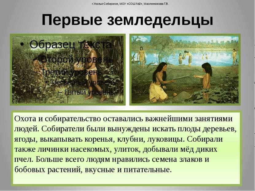 г.Усолье-Сибирское, МОУ «СОШ №2», Масленникова Г.В. Охота и собирательство ос...