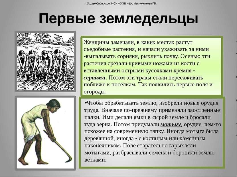г.Усолье-Сибирское, МОУ «СОШ №2», Масленникова Г.В. Женщины замечали, в каких...