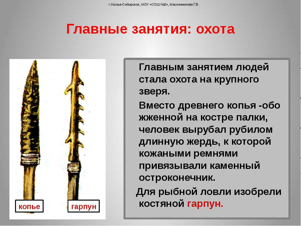Главные занятия: охота копье гарпун Главным занятием людей стала охота на кру...