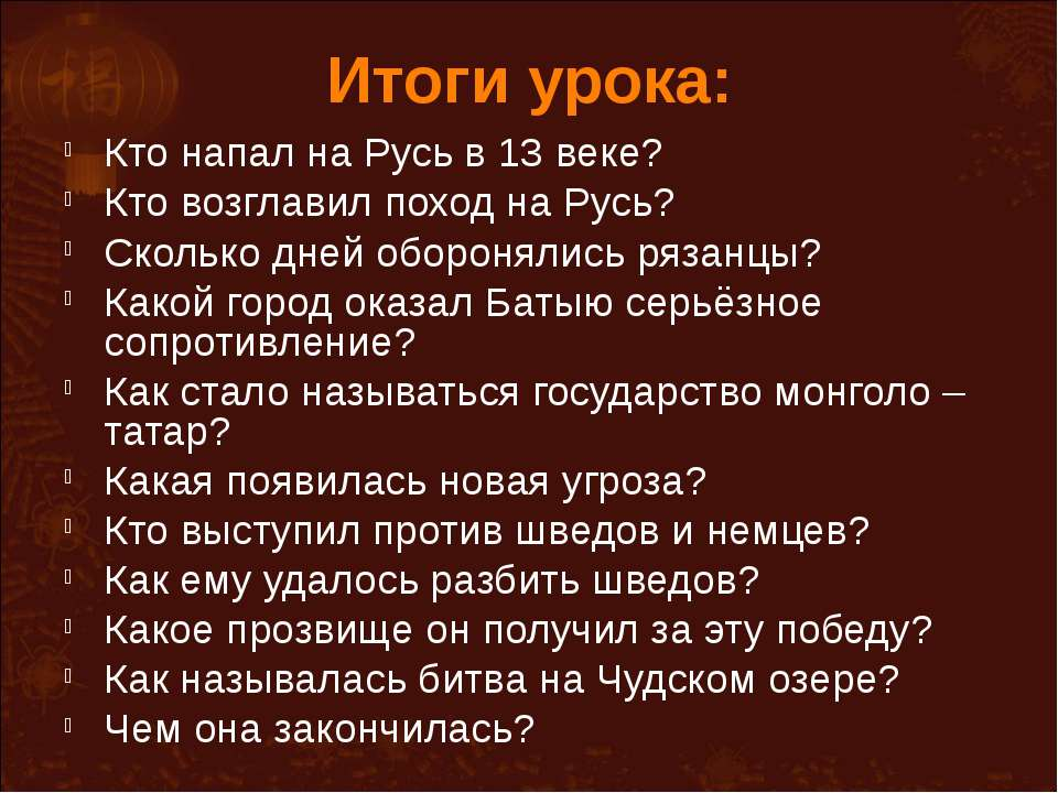 Итоги урока: Кто напал на Русь в 13 веке? Кто возглавил поход на Русь? Скольк...