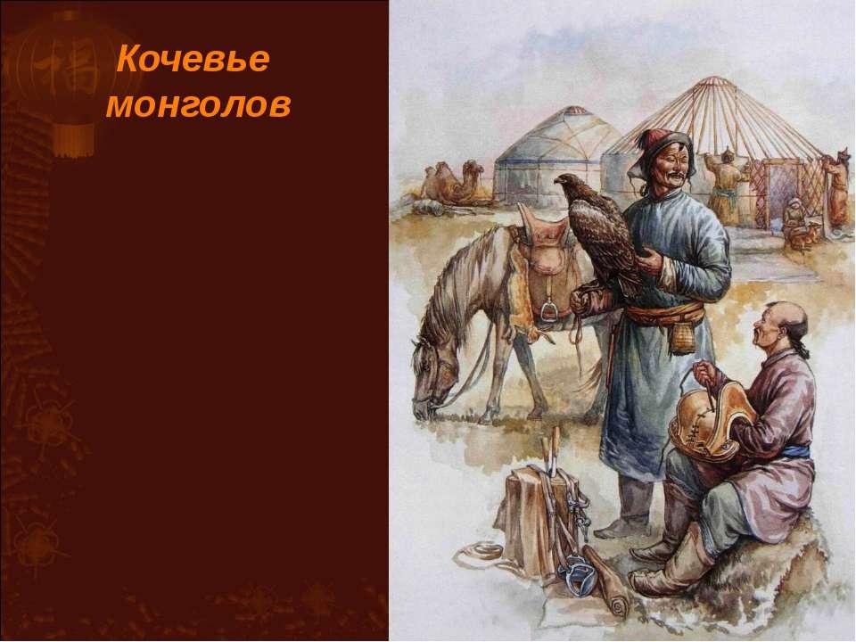 Кочевье монголов