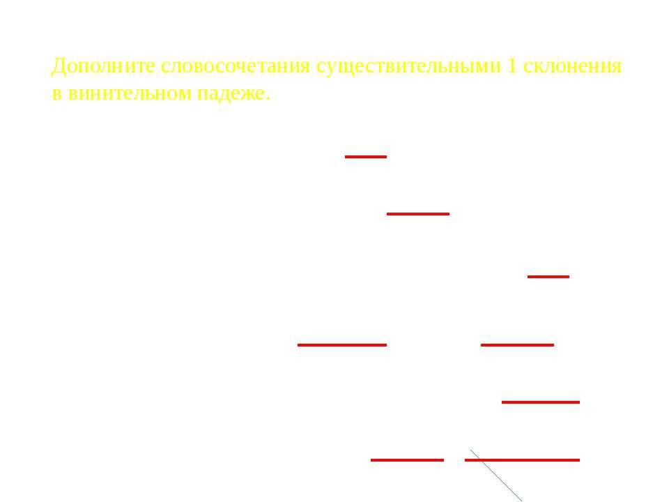 Дополните словосочетания существительными 1 склонения в винительном падеже. П...