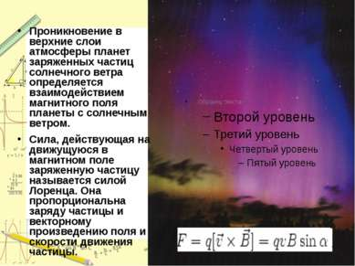 Проникновение в верхние слои атмосферы планет заряженных частиц солнечного ве...