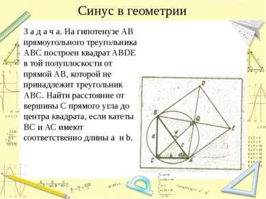 Синус в геометрии З а д а ч а. На гипотенузе АВ прямоугольного треугольника А...