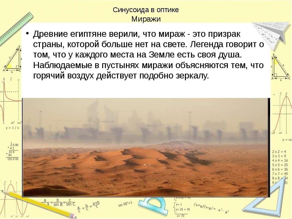 Синусоида в оптике Миражи Древние египтяне верили, что мираж - это призрак ст...