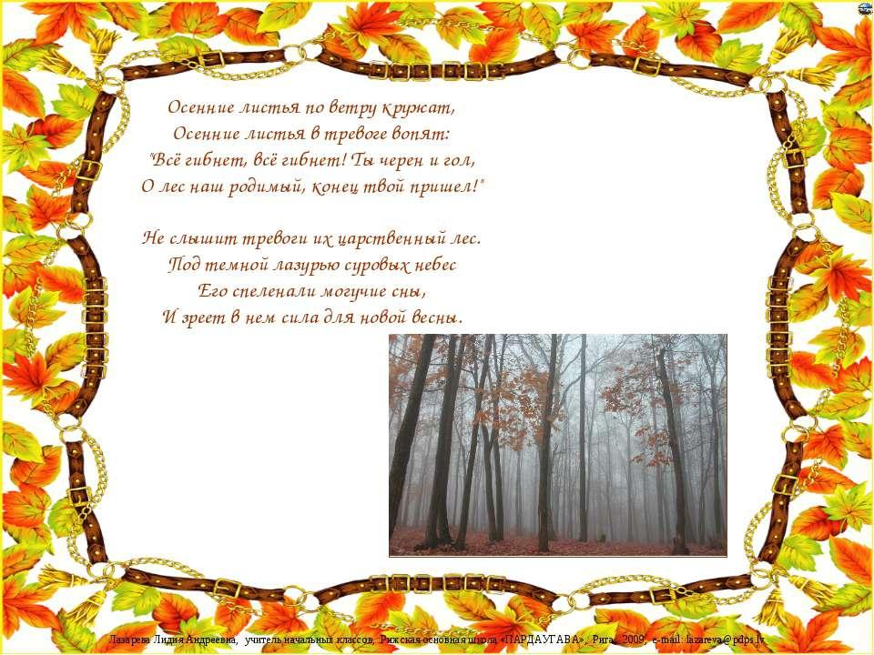 """Осенние листья по ветру кружат, Осенние листья в тревоге вопят: """"Всё гибнет, ..."""