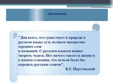 """""""Для всего, что существует в природе в русском языке есть великое множество х..."""