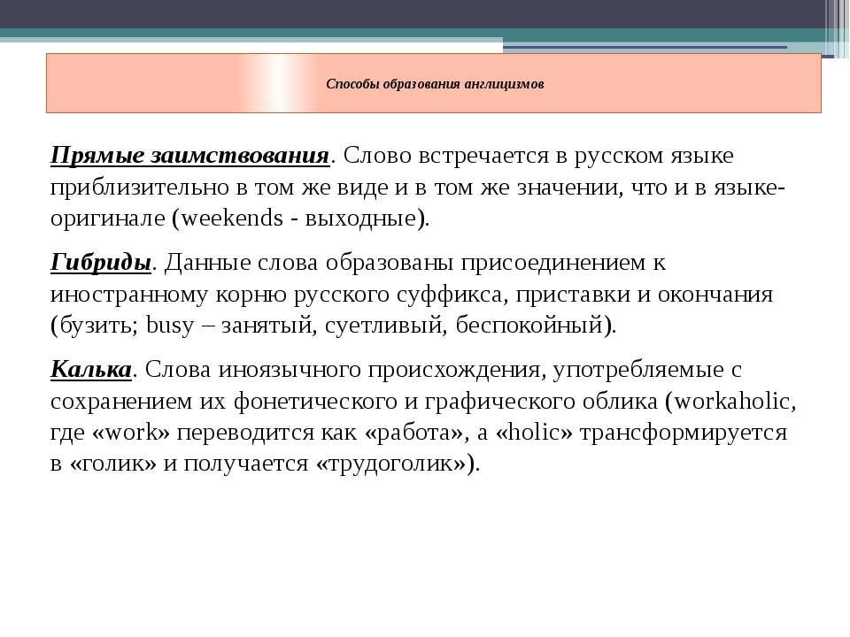 Способы образования англицизмов Прямые заимствования. Слово встречается в рус...