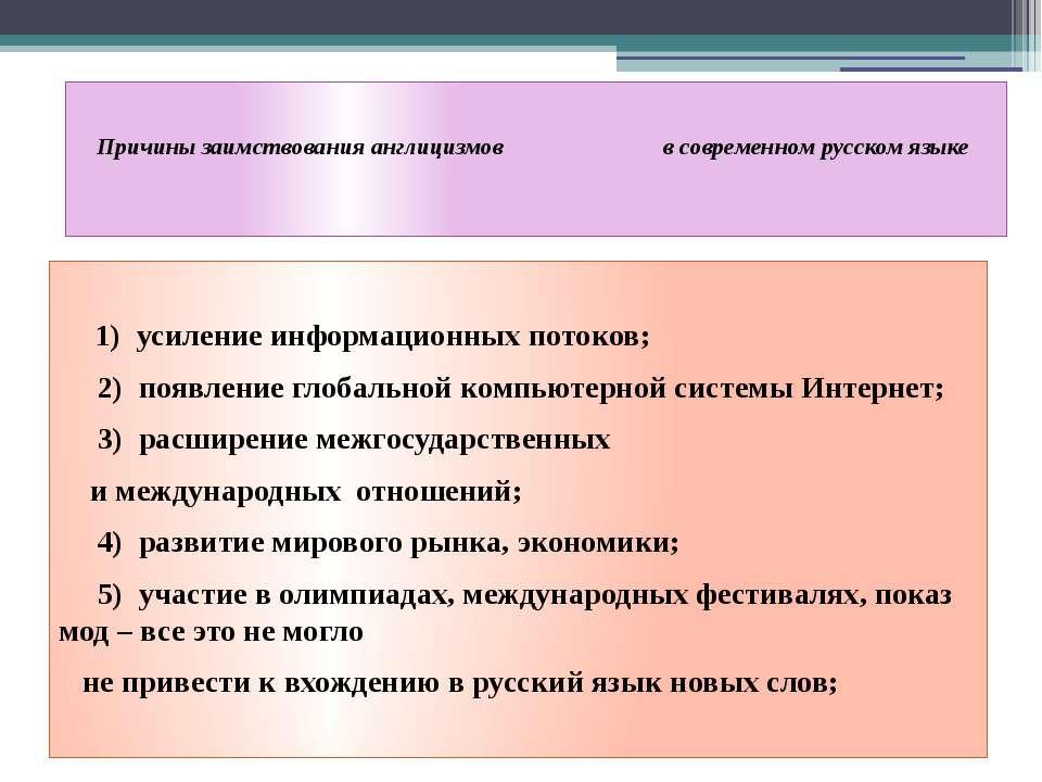 Причины заимствования англицизмов в современном русском языке 1) усиление и...