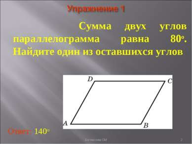 Сумма двух углов параллелограмма равна 80о. Найдите один из оставшихся углов ...
