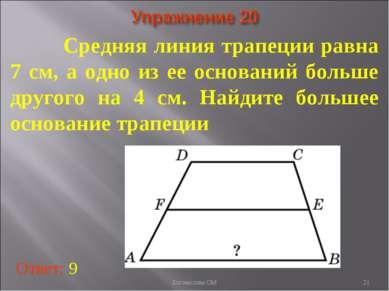 Средняя линия трапеции равна 7 см, а одно из ее оснований больше другого на 4...
