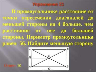 В прямоугольнике расстояние от точки пересечения диагоналей до меньшей сторон...