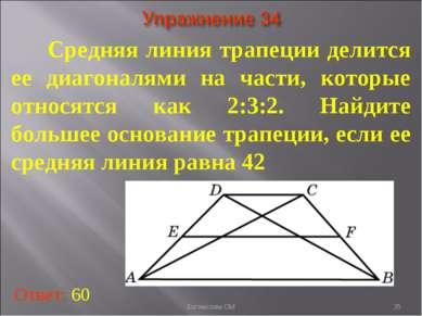 Средняя линия трапеции делится ее диагоналями на части, которые относятся как...