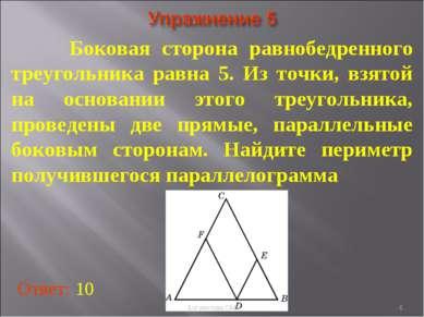 Боковая сторона равнобедренного треугольника равна 5. Из точки, взятой на осн...
