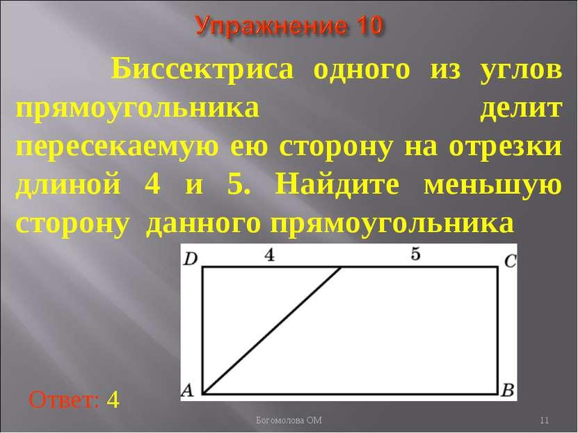 Биссектриса одного из углов прямоугольника делит пересекаемую ею сторону на о...