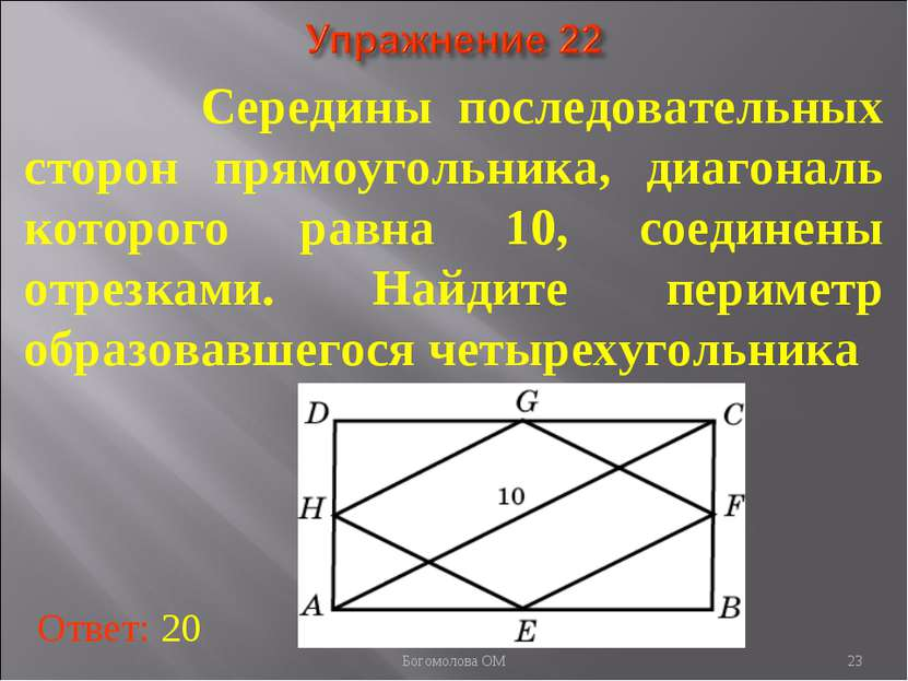 Середины последовательных сторон прямоугольника, диагональ которого равна 10,...