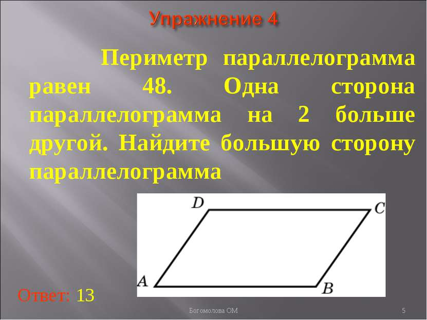 Периметр параллелограмма равен 48. Одна сторона параллелограмма на 2 больше д...