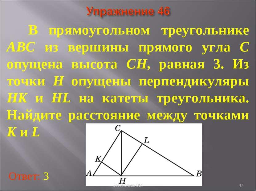 В прямоугольном треугольнике ABC из вершины прямого угла C опущена высота CH,...