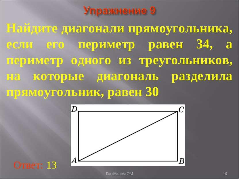 Найдите диагонали прямоугольника, если его периметр равен 34, а периметр одно...