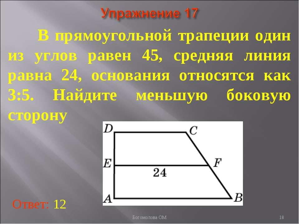 В прямоугольной трапеции один из углов равен 45, средняя линия равна 24, осно...