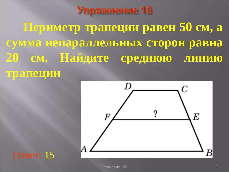 Периметр трапеции равен 50 см, а сумма непараллельных сторон равна 20 см. Най...