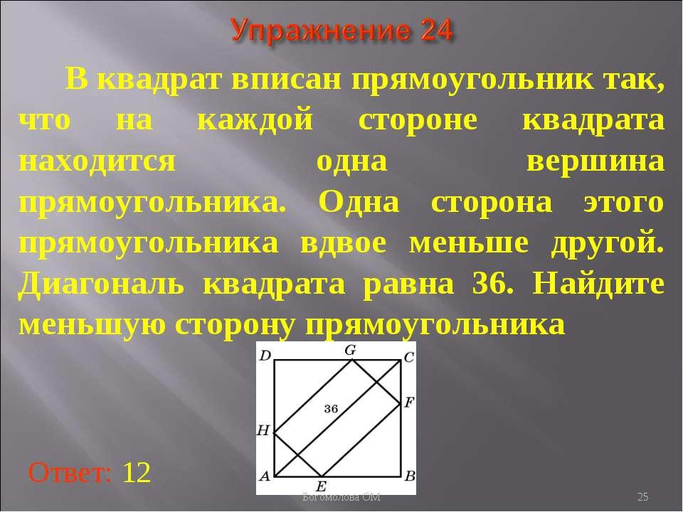 В квадрат вписан прямоугольник так, что на каждой стороне квадрата находится ...
