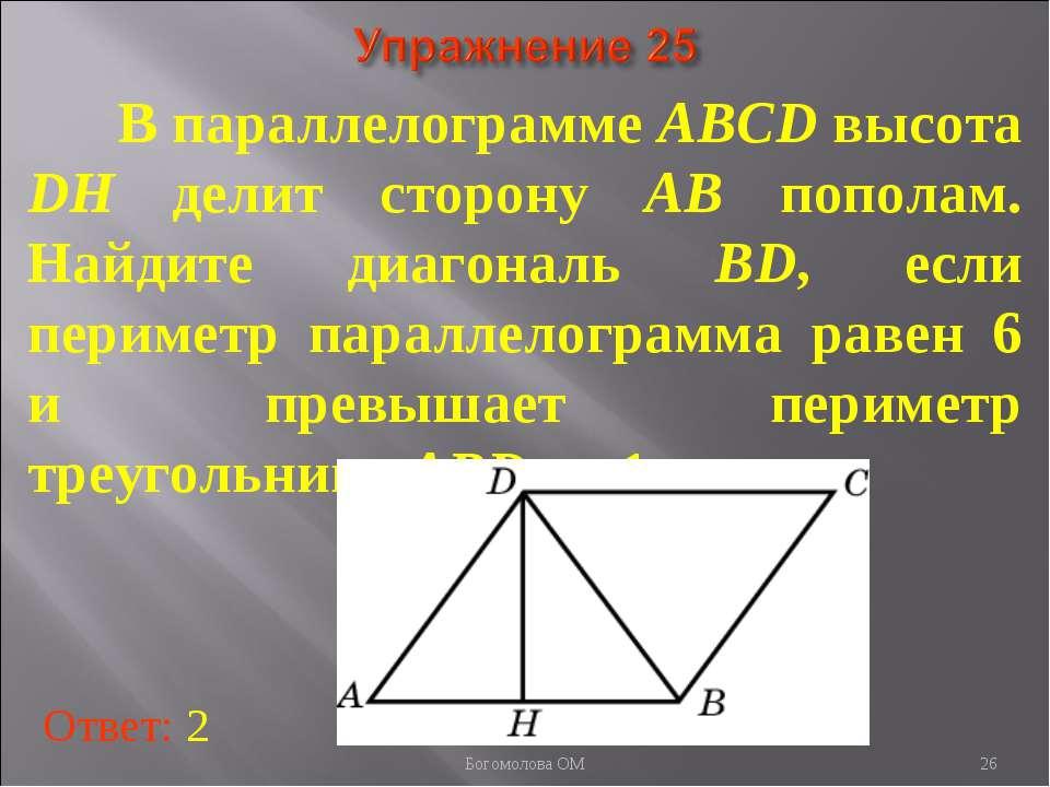 В параллелограмме ABCD высота DH делит сторону AB пополам. Найдите диагональ ...