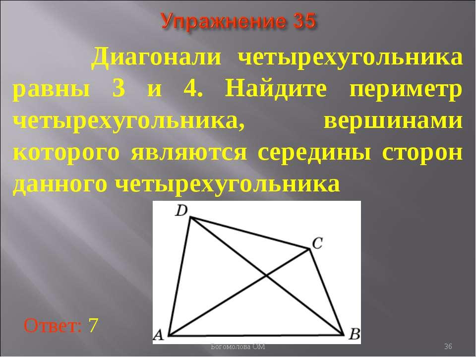 Диагонали четырехугольника равны 3 и 4. Найдите периметр четырехугольника, ве...