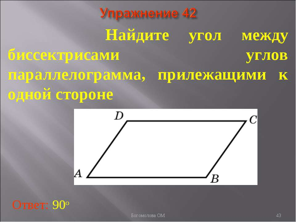 Найдите угол между биссектрисами углов параллелограмма, прилежащими к одной с...