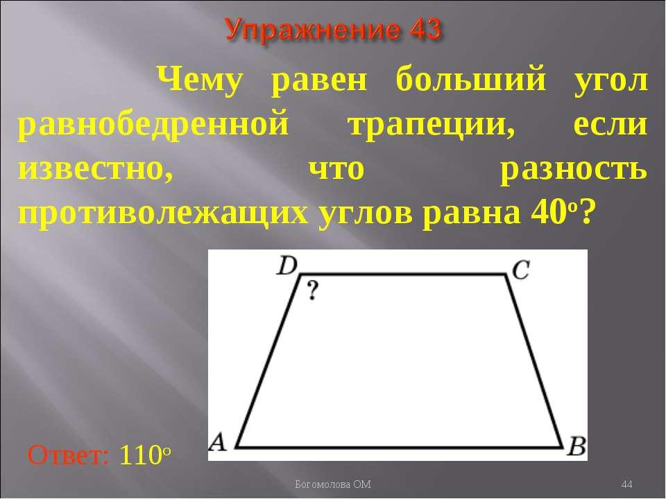 Чему равен больший угол равнобедренной трапеции, если известно, что разность ...