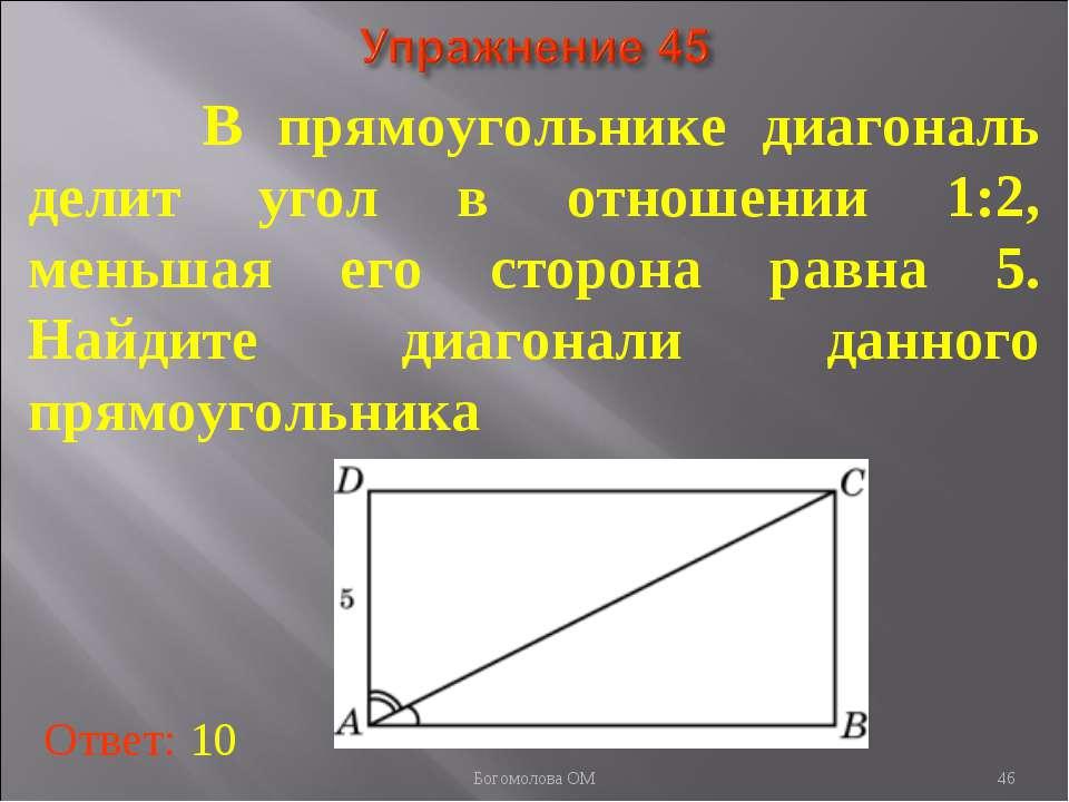 В прямоугольнике диагональ делит угол в отношении 1:2, меньшая его сторона ра...