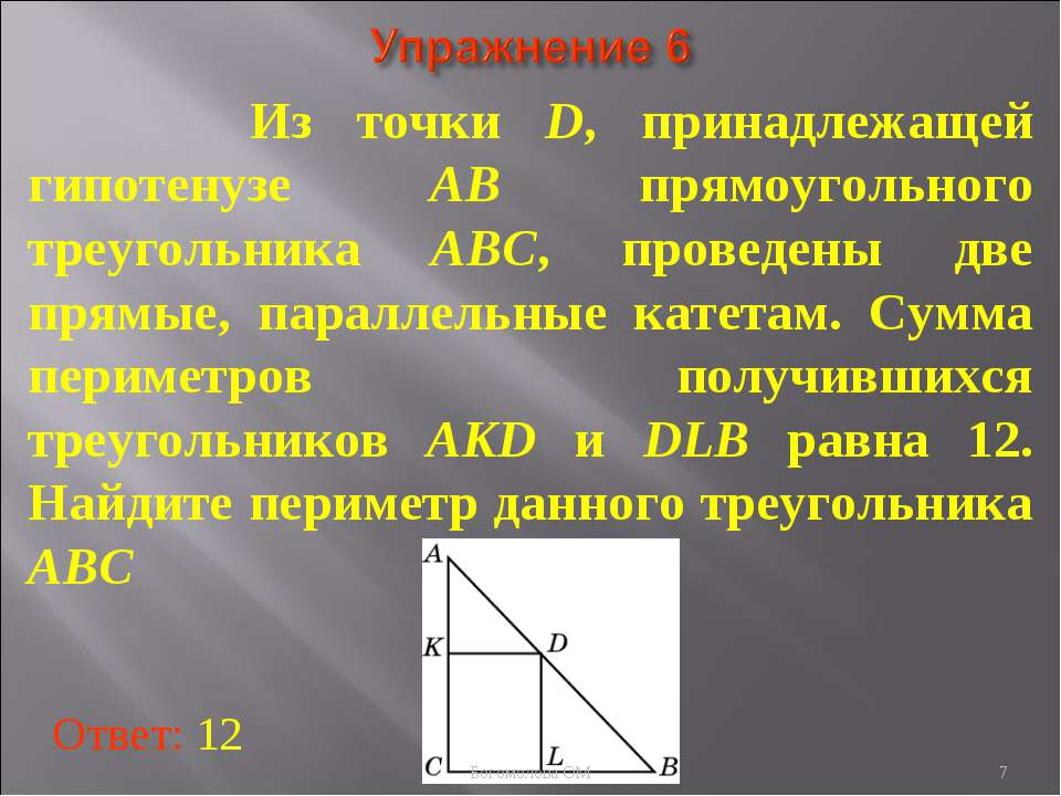 Из точки D, принадлежащей гипотенузе AB прямоугольного треугольника ABC, пров...