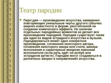 Театр пародии Паро дия — произведение искусства, намеренно повторяющее уникал...