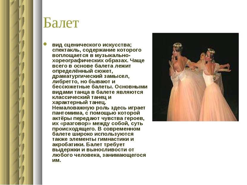 Балет вид сценического искусства; спектакль, содержание которого воплощается ...