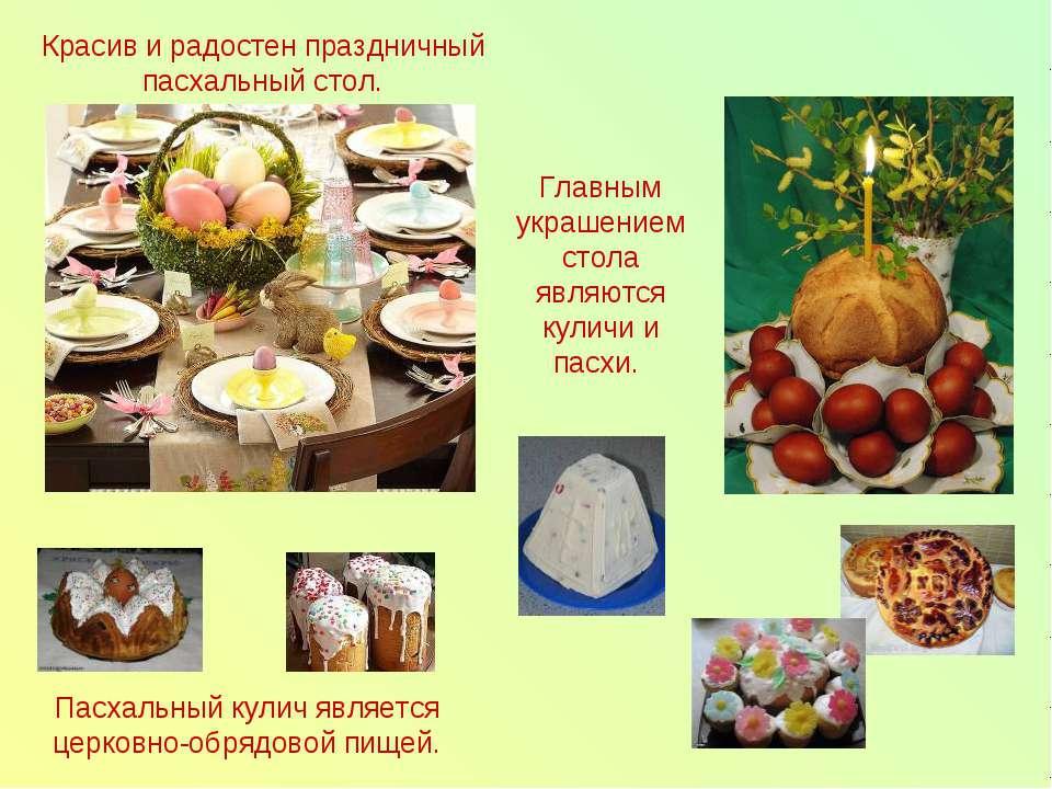 Красив и радостен праздничный пасхальный стол. Главным украшением стола являю...