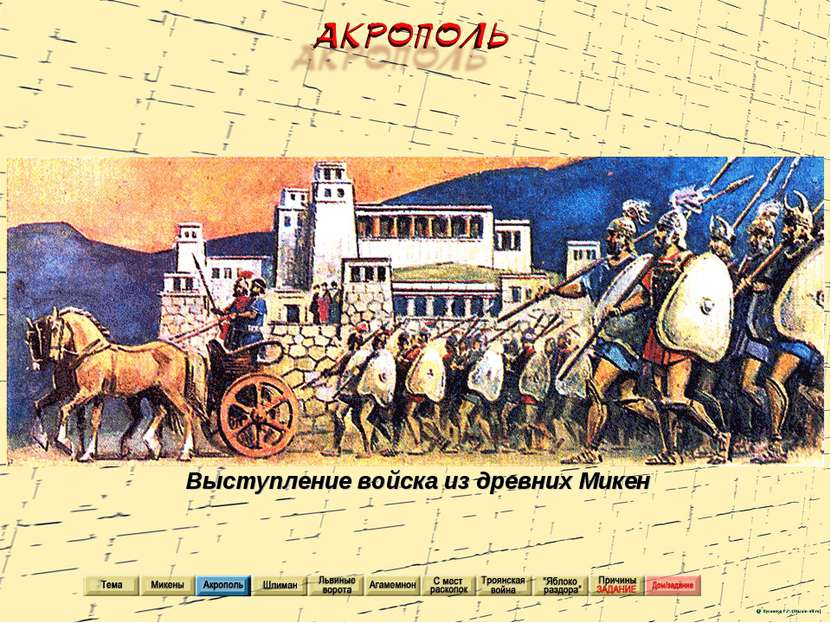 Выступление войска из древних Микен