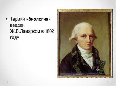 Термин «биология» введен Ж.Б.Ламарком в 1802 году