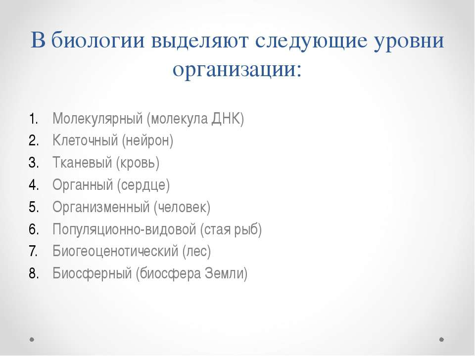 В биологии выделяют следующие уровни организации: Молекулярный (молекула ДНК)...