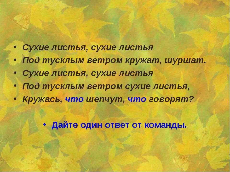 Сухие листья, сухие листья Под тусклым ветром кружат, шуршат. Сухие листья, с...