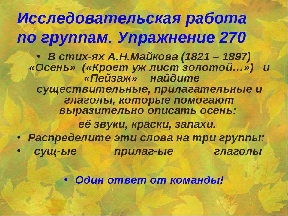 Исследовательская работа по группам. Упражнение 270 В стих-ях А.Н.Майкова (18...