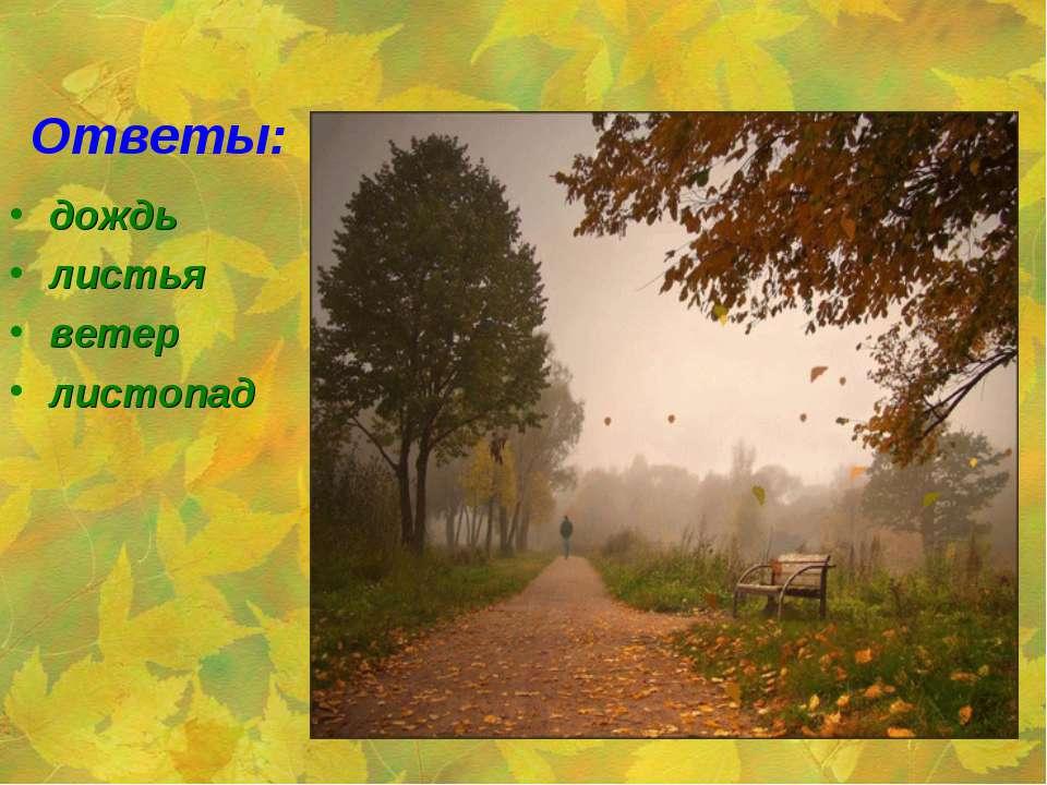 дождь листья ветер листопад Ответы: