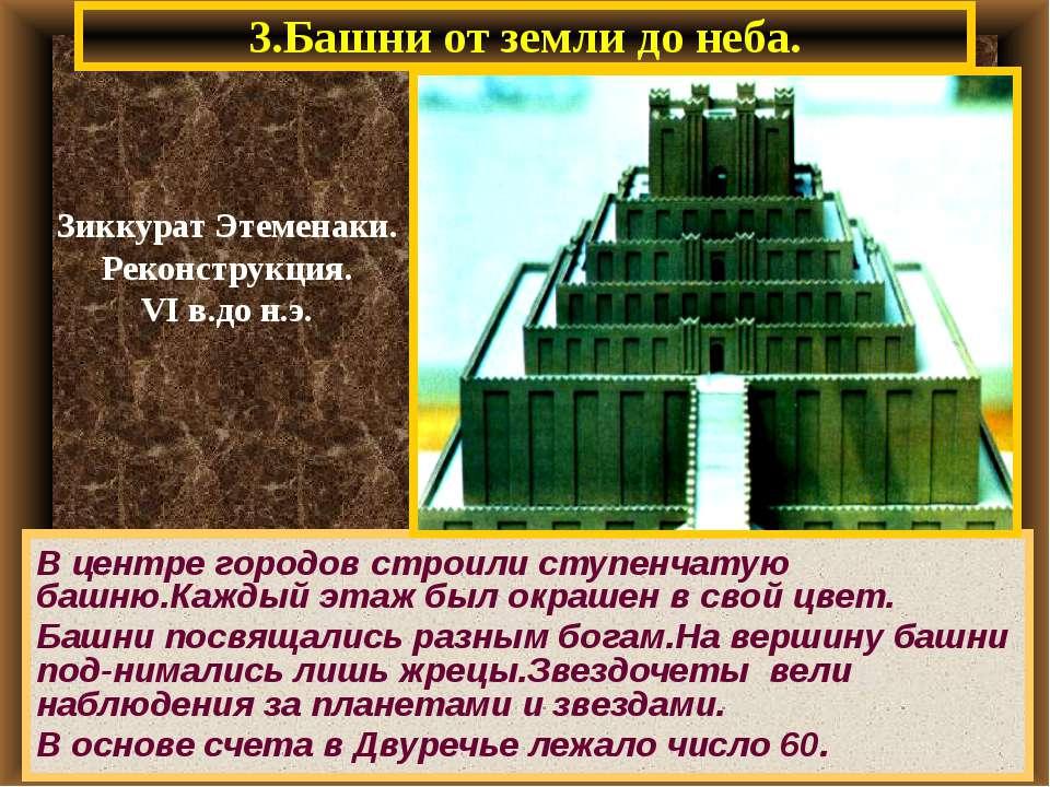 3.Башни от земли до неба. В центре городов строили ступенчатую башню.Каждый э...