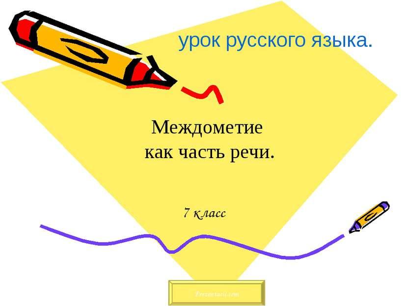 7 класс урок русского языка. Междометие как часть речи. Prezentacii.com