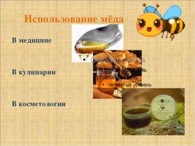 Использование мёда В медицине В кулинарии В косметологии