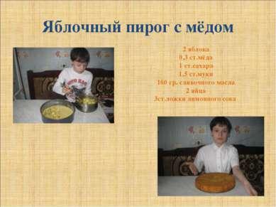 Яблочный пирог с мёдом 2 яблока 0,3 ст.мёда 1 ст.сахара 1,5 ст.муки 100 гр. с...