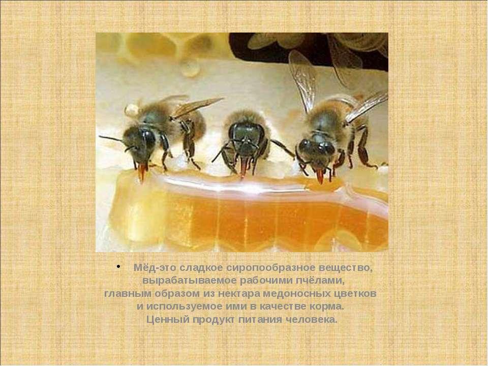 Мёд-это сладкое сиропообразное вещество, вырабатываемое рабочими пчёлами, гла...