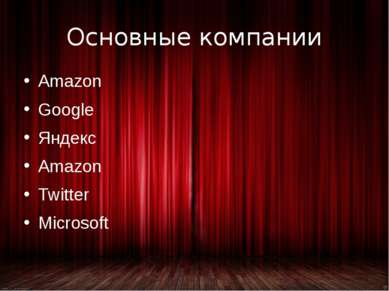 Основные компании Amazon Google Яндекс Amazon Twitter Microsoft