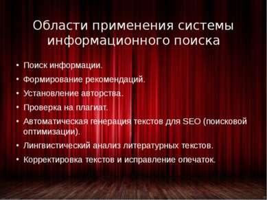 Области применения системы информационного поиска Поиск информации. Формирова...