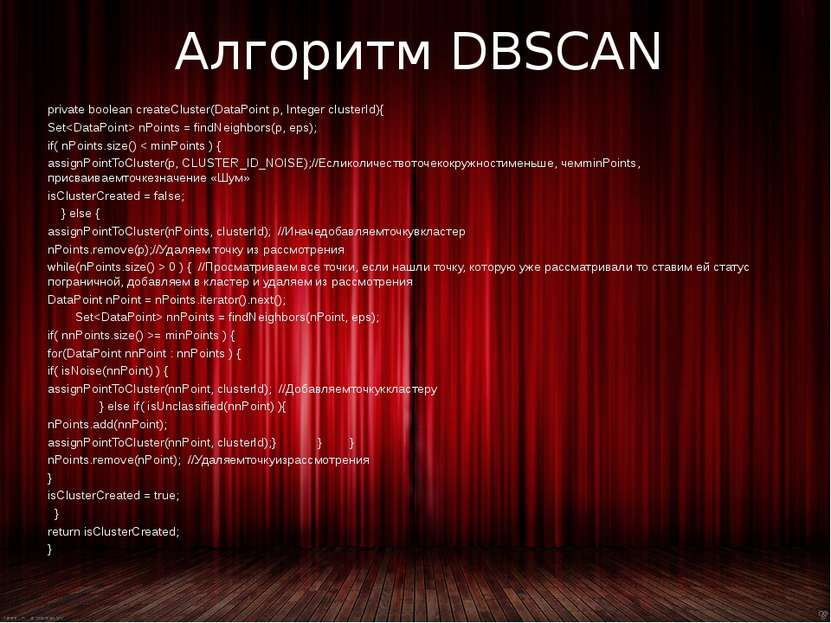 Алгоритм DBSCAN private boolean createCluster(DataPoint p, Integer clusterId)...