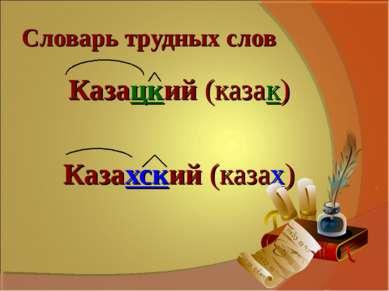 Словарь трудных слов Казацкий (казак) Казахский (казах)